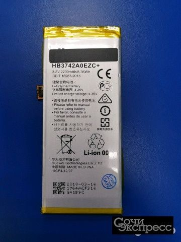 Аккумуляторная батарея Huawei P8 Lite/GR3/Y3 2017