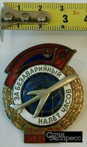 Знак за безаварийный налет часов. пилот 5000