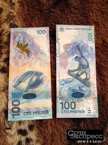 100 рублей олимпийские