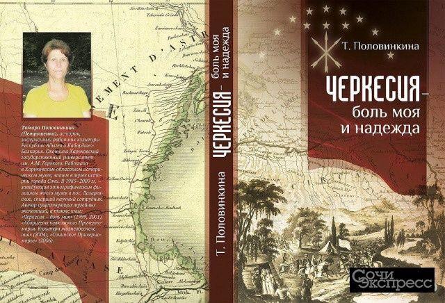 Черкесия- боль моя и надежда