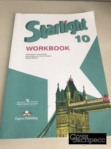 Учебник и Раб.тетрадь английский язык Starlight 10