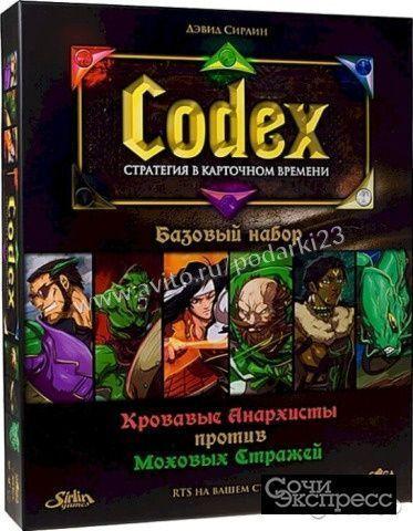 Карточная игра Codex