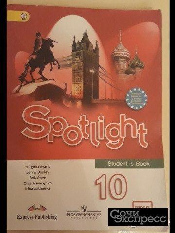 Английский Spotlight 10 класс