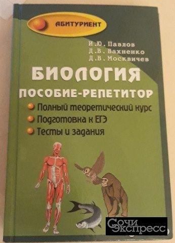 Биология, пособие для подготовки к егэ