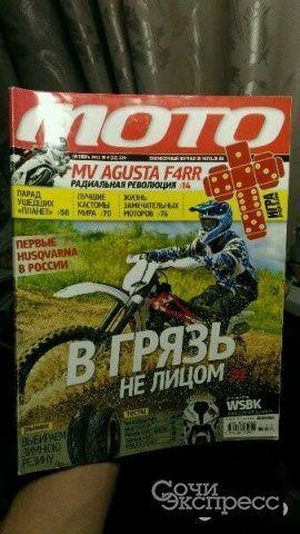 Журнал мото октябрь 2011, За рулем