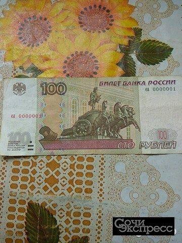 Купюра 100 рублей с номером еа 0000001
