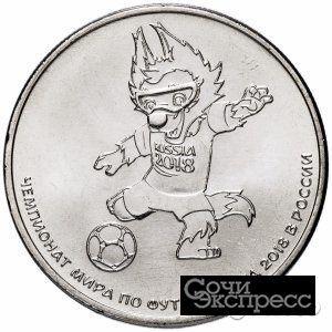 Юбилейная монета 25рублей 2018г чм по футболу