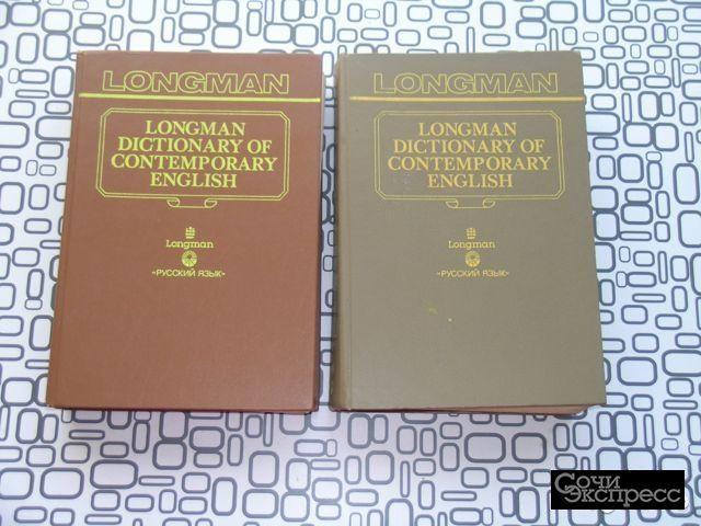 Словарь современного английского языка Longman