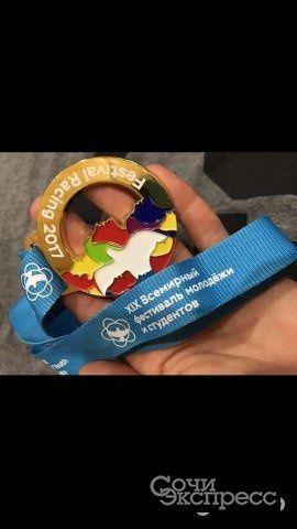 Медаль Всемирный фестиваль молодежи гонка