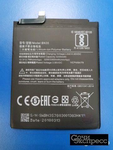 Аккумуляторная батарея для телефона Xiaomi Redmi 5
