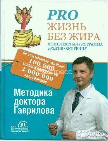 Книга Михаил Гаврилов «Pro жизнь без жира. Комплек