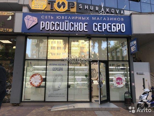 Продавец-консультант в магазин Серебро