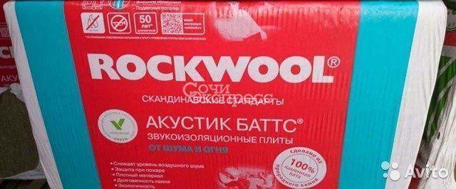 Роквул Акустик Баттс 1000х600х50мм 6м2 Шумозащита