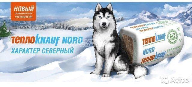 Теплокнауф Nord утеплитель для кровли, каркасов