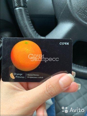 Абонемент в фитнесс клуб Orange Fitness Сочи