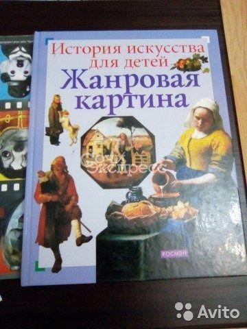 Т.В. Постникова История искусства для детей