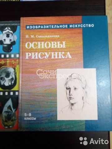 Н. М Сокольникова Основы рисунка. 5-8 классы
