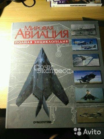 Энциклопедия о авиации