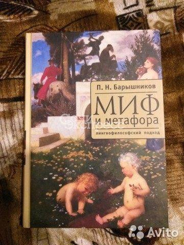 Миф и Метафора