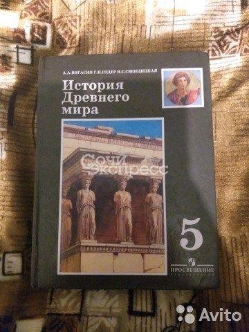 Учебник по Истории древнего мира для 5 класса