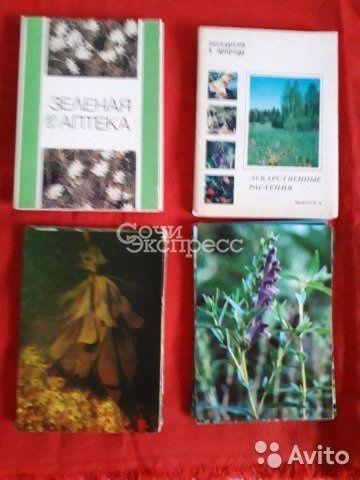 2 комплекта цветных открыток 24 и 25 штук лекарств