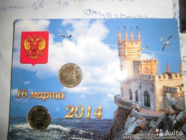 Монеты 10 рублей Севастополь и Республика Крым
