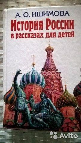 История России в рассказах для детей А.О Ишимова