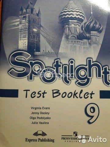 Spotlight 9 класс