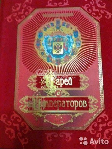 Энциклопедия царей