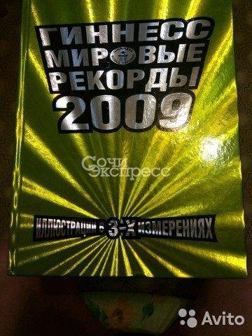 Гиннесс мировые рекорды 2009.Торг уместен