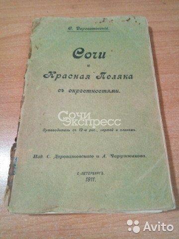 Книга Сочи и красная поляна с окресностями 1911г и