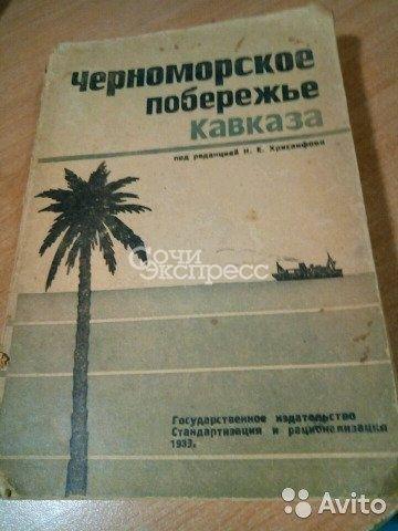 Книга Черноморское побережье кавказа 1933г