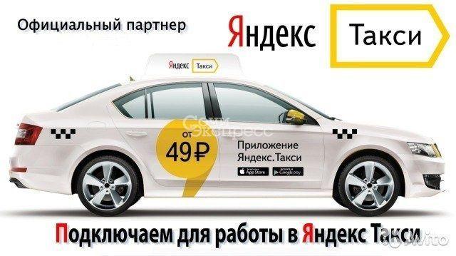 Водитель авто на брендированной машине яндекс