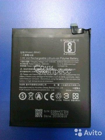 Акб Xiaomi BN43 (Redmi Note 4X)