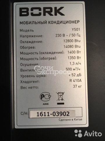 Мобильный кондиционер bork Y501