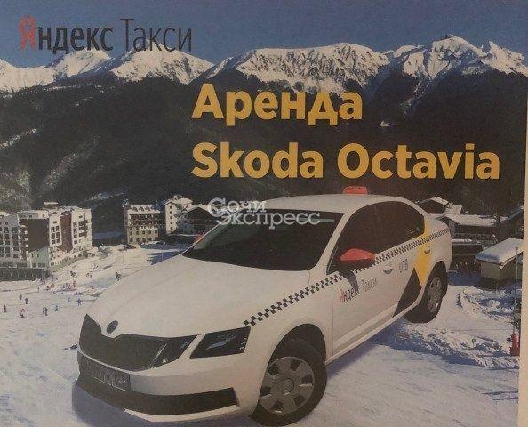 Водитель такси Яндекс на авто компании